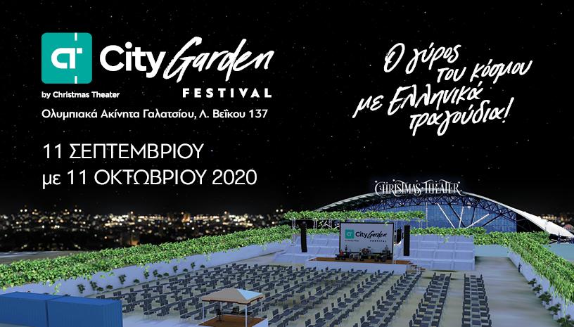 To City Garden Festival στα Ολυμπιακά Ακίνητα Γαλατσίου