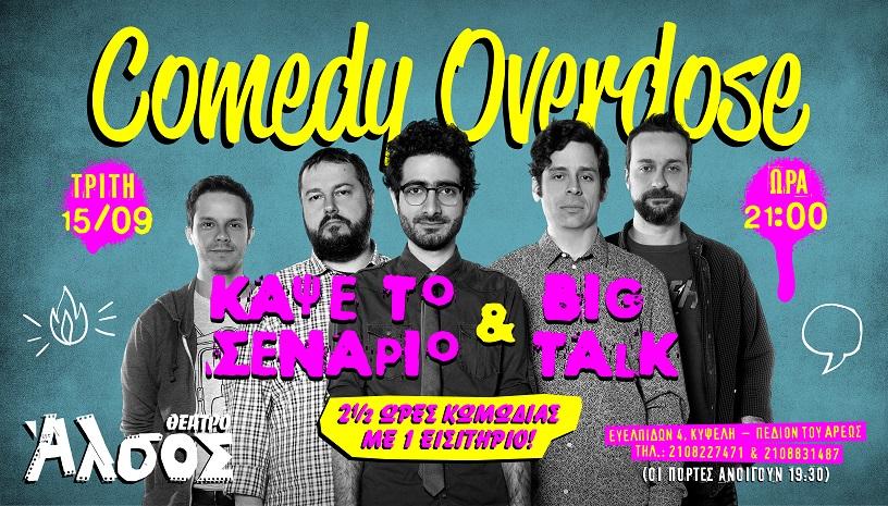 Comedy Overdose από τους Κάψε το Σενάριο στο Αλσος