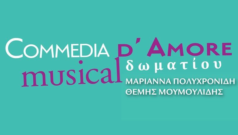 Η παράσταση «Commedia d' amore» ταξιδεύει στην Πάτρα