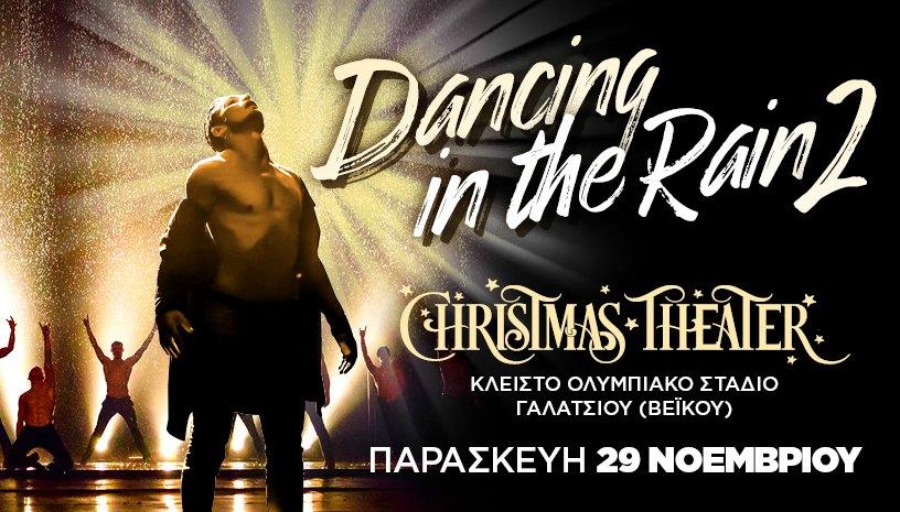 Dancing in the Rain 2: Το διάσημο μιούζικαλ επιστρέφει με νέες χορογραφίες