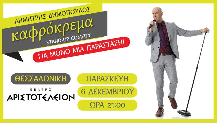 Δημήτρης Δημόπουλος - Καφρόκρεμα - Θεσσαλονίκη