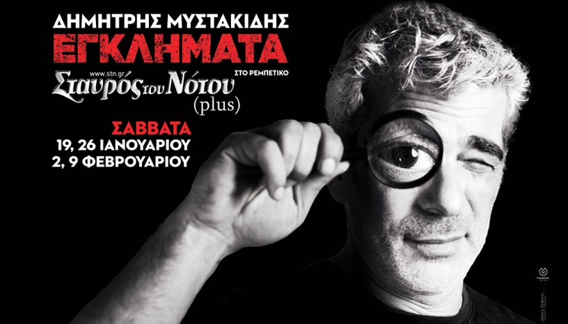 Δημήτρης Μυστακίδης - Εγκλήματα στο Ρεμπέτικο @Stn Plus