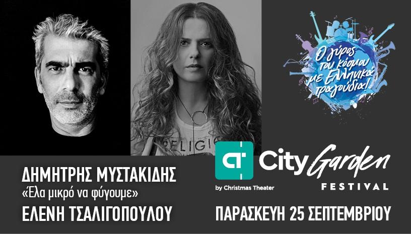 Δηµήτρης Μυστακίδης και Ελένη Τσαλιγοπούλου στο City Garden Festival