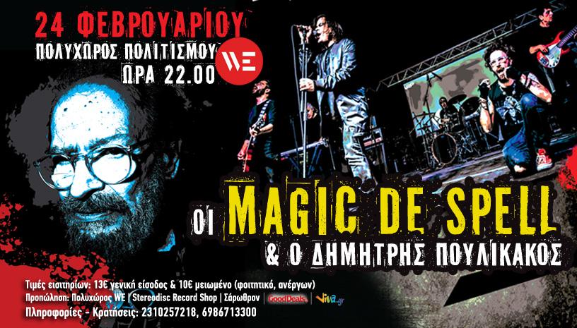 ΔΗΜΗΤΡΗΣ ΠΟΥΛΙΚΑΚΟΣ & MAGIC DE SPELL