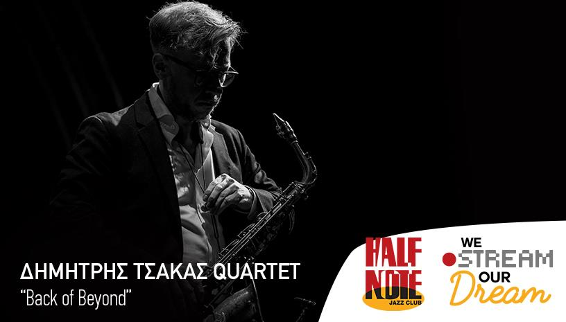 Οι Δημήτρης Τσάκας Quartet παρουσιάζουν το νέο τους δίσκο