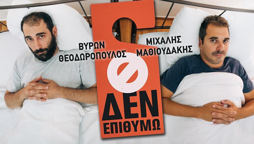 Δεν επιθυμώ Μαθιουδάκης  Θεοδωρόπουλος
