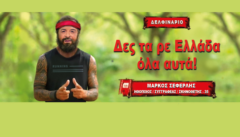 Δες τα ρε Ελλάδα όλα αυτά