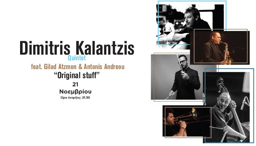 Dimitris Kalantzis quintet