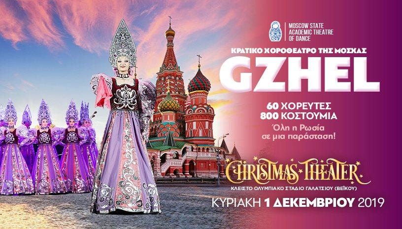Η Αιώνια Ρωσία - Gzhel Dance Theater: Όλη η ιστορία και οι κουλτούρες των λαών της Ρωσίας