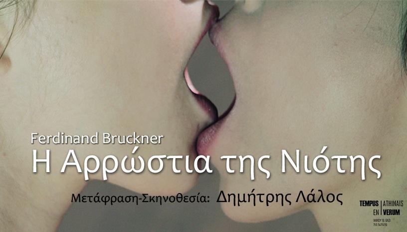 «Η Αρρώστια της Νιότης» του Φέρντιναντ Μπρούκνερ στοTempus Verum ‑ Εν Αθήναις