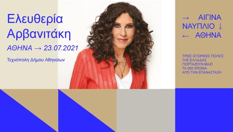 Η Ελεύθερία Αρβανιτάκη στην Τεχνόπολη