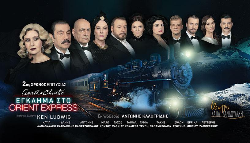 Έγκλημα στο Orient Express ‑ 2ος χρόνος