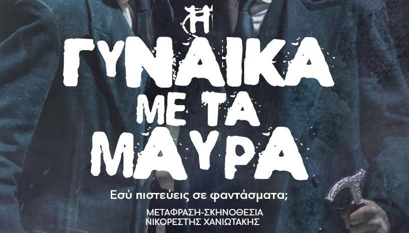 «Η Γυναίκα με τα Μαύρα» από 7 Οκτωβρίου στο Θέατρο Πειραιώς 131