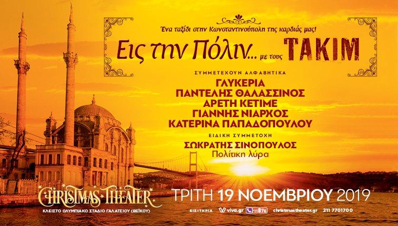 Εις την Πόλιν.. με τους TAKIM: Παραδοσιακά και σύγχρονα τραγούδια με άρωμα Πόλης