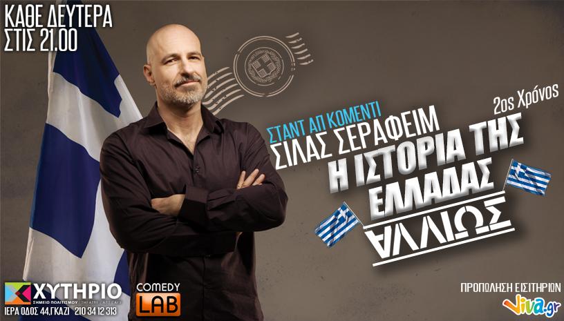 Η Ιστορία της Ελλάδας - Αλλιώς
