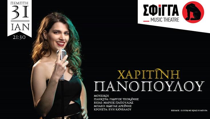 Η Χαριτίνη Πανοπούλου στη μουσική σκηνή Σφίγγα