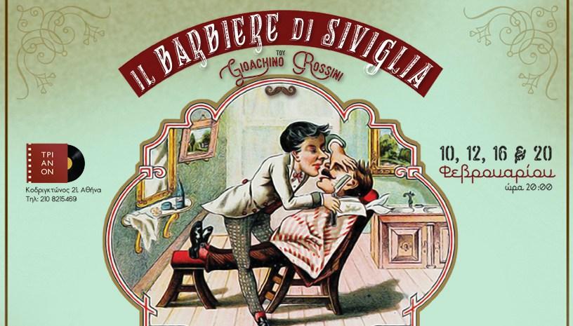 Η κωμική όπερα του Τζοακίνο Ροσσίνι  «Ο Κουρέας της Σεβίλλης» στο Τριανόν