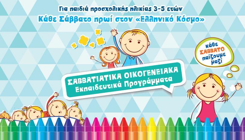 Σαββατιάτικα Οικογενειακά Εκπαιδευτικά Προγράμματα