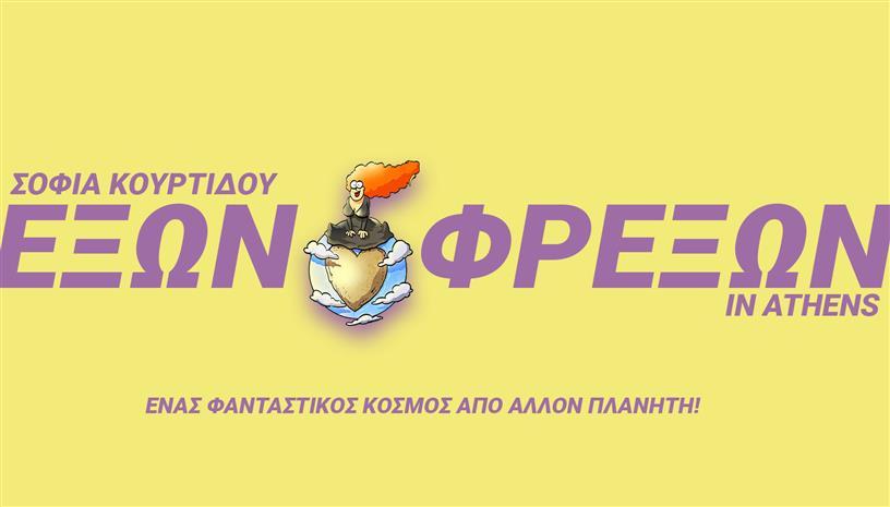 ΕΞΩΝ ΦΡΕΞΩΝ Athens ΣΟΦΙΑ ΚΟΥΡΤΙΔΟΥ