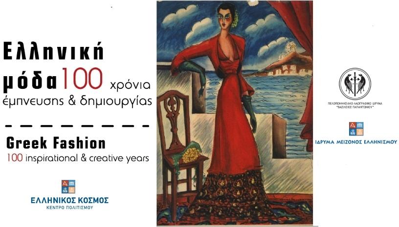 Έκθεση «Ελληνική Μόδα ‑ 100 χρόνια έμπνευσης και δημιουργίας»
