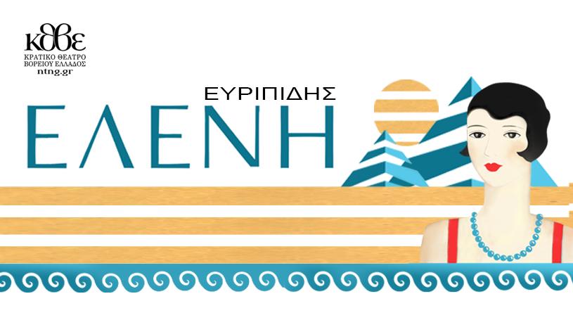 Ελένη του Ευριπίδη ‑ Καλοκαίρι 2021