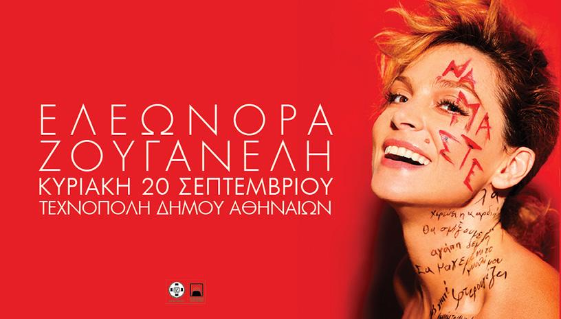 H Ελεωνόρα Ζουγανέλη τραγουδά στην Τεχνόπολη