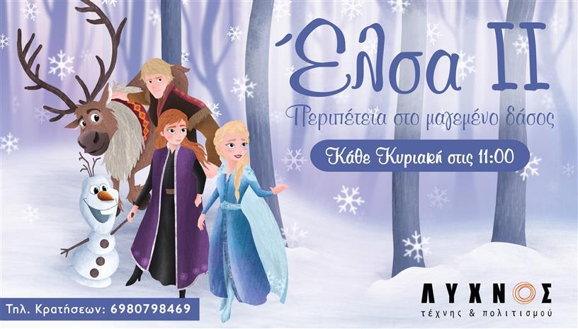Έλσα II - Περιπέτεια στο μαγεμένο δάσος