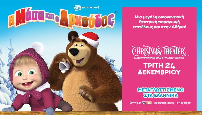 «Η Μάσα και ο Αρκούδος» η μεγάλη θεατρική παραγωγή επιτέλους και στην Αθήνα