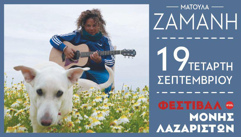 Η Ματούλα Ζαμάνη στη Θεσσαλονίκη στην Μονή Λαζαριστών