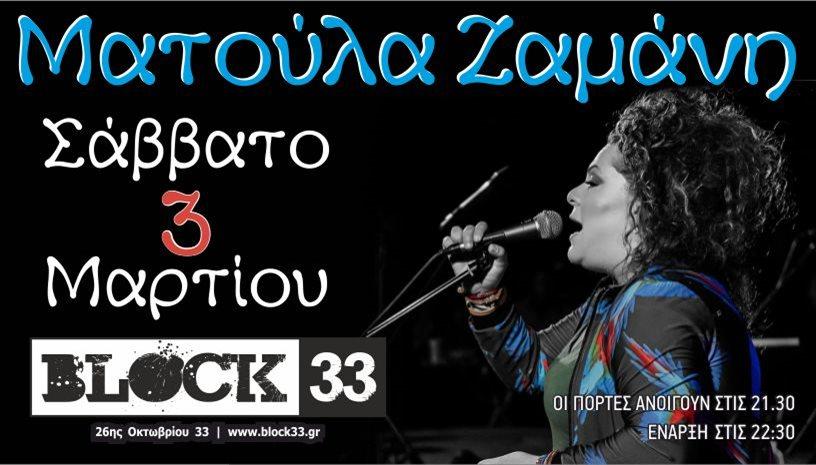Η Ματούλα Ζαμάνη στο Block 33