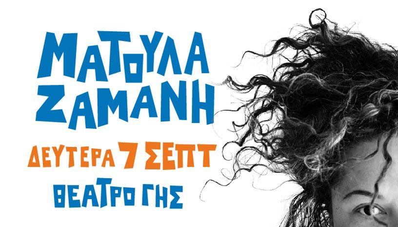 Η Ματούλα Ζαμάνη στο Θέατρο Γης