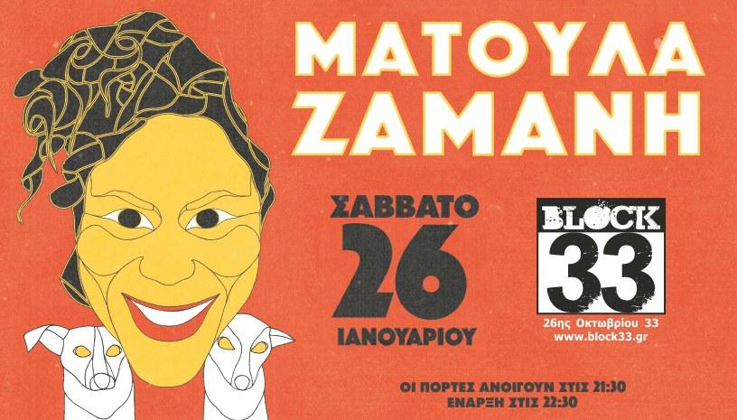 Η Ματούλα Ζαμάνη το Σάββατο 26 Ιανουαρίου στο Block33