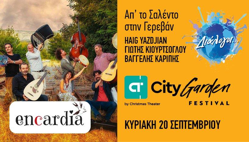 Οι Encardia στο City Garden Festival