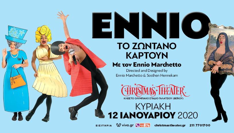 «Ennio - Το ζωντανό καρτούν» από τη Βενετία στην Αθήνα