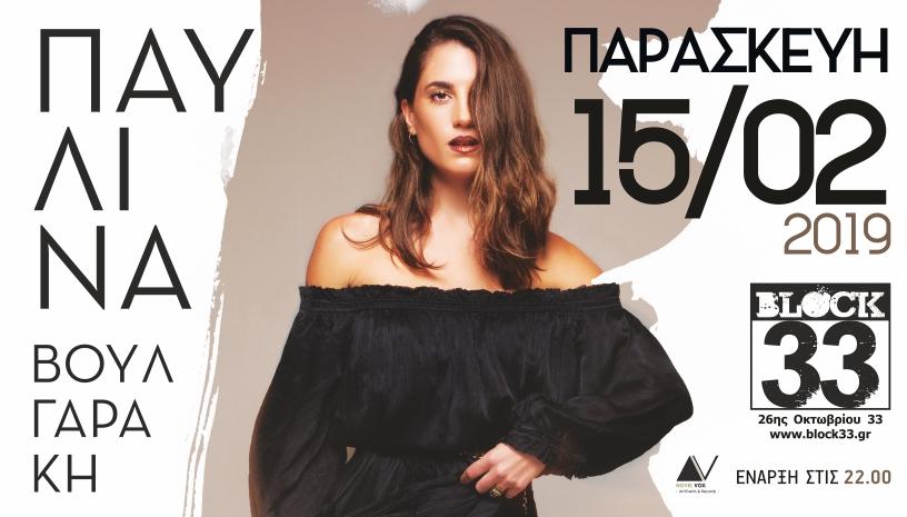 Η Παυλίνα Βουλγαράκη στο BLOCK 33