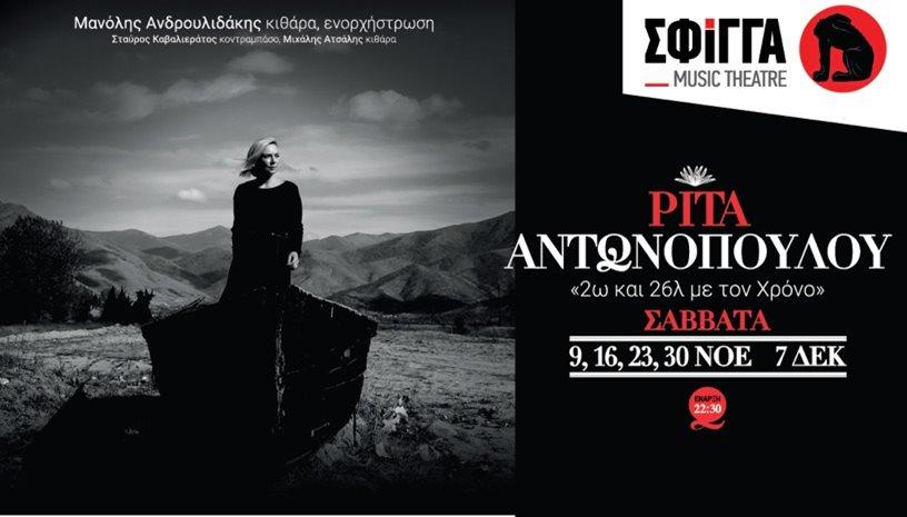 Η Ρίτα Αντωνοπούλου στη Σφίγγα