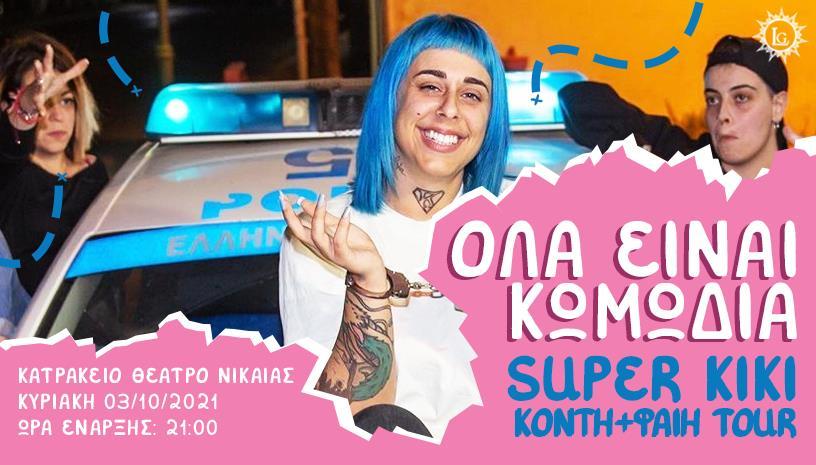 Η Super Kiki στο Κατράκειο