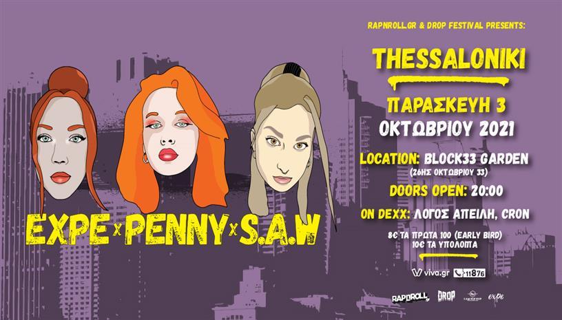 Expe, Penny και Saw live στη Θεσσαλονίκη