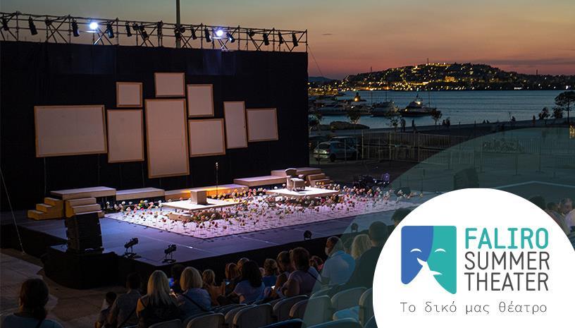 Faliro Summer Theater
