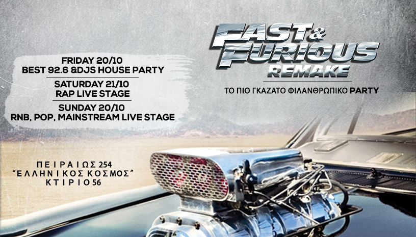 Fast & Furious Remake Festival 20 - 22 Οκτωβρίου, στον Ελληνικό κόσμο