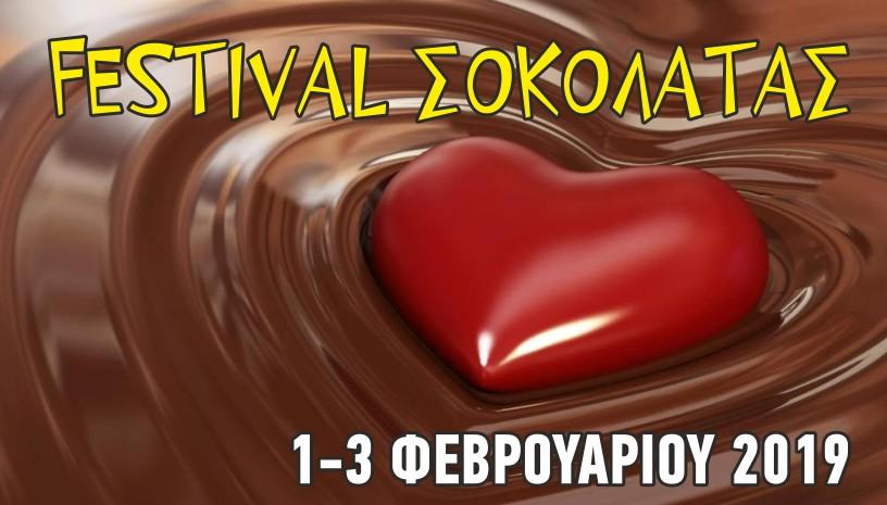 Festival Σοκολάτας