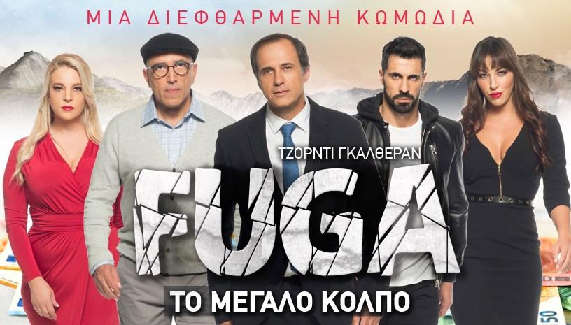 «Fuga: Το Μεγάλο Κόλπο» μια διεφθαρμένη κωμωδία του Τζόρντι Γκαλθεράν