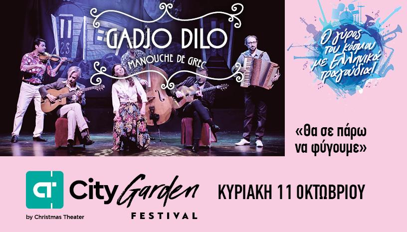 Οι Gadjo Dilo γιορτάζουν τα γενέθλιά τους µε μια μεγάλη συναυλία