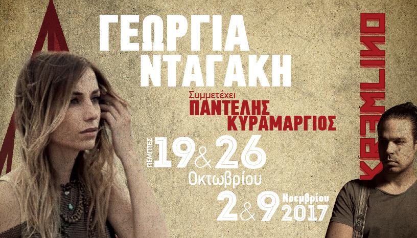 Γεωργία Νταγάκη συμμετέχει ο Παντελης Κυραμαργιος