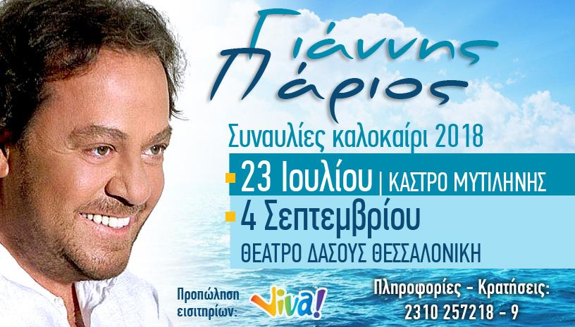 O Γιάννης Πάριος επιστρέφει μετά από χρόνια σε Μυτιλήνη και Θεσσαλονίκη