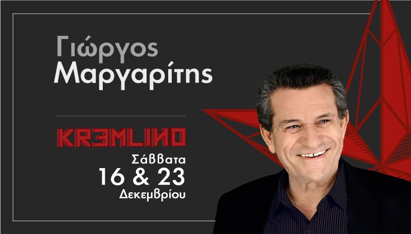 Γιώργος Μαργαρίτης @Kremlino