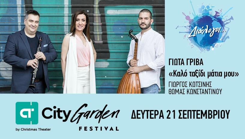 Οι Γιώτα Γρίβα, Γιώργος Κωτσίνης και Θωµάς Κωνσταντίνου στο City Garden Festival