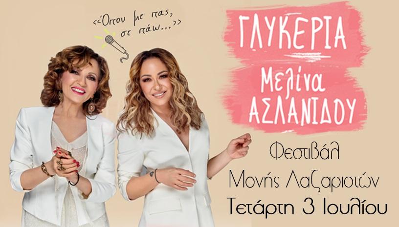 H Γλυκερία τραγουδά με τη Μελίνα Ασλανίδου στη Μονή Λαζαριστών