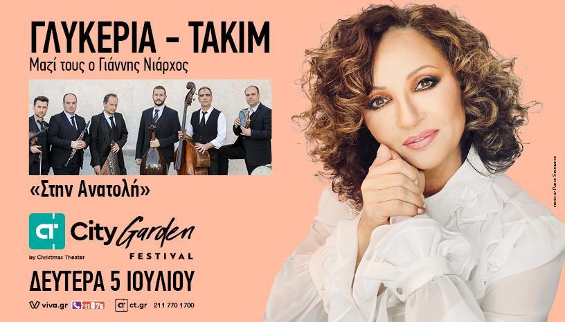 Γλυκερία - Τακίμ: Ο γύρος του κόσμου με ελληνικά τραγούδια