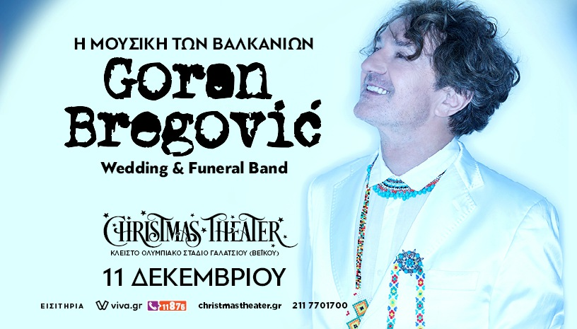 Goran Bregovic: Η Μουσική των Βαλκανίων έρχεται στην Αθήνα